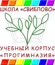 Учебный корпус «Прогимназия»