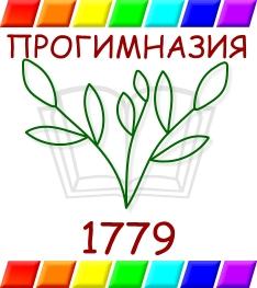 Прогимназия №1779